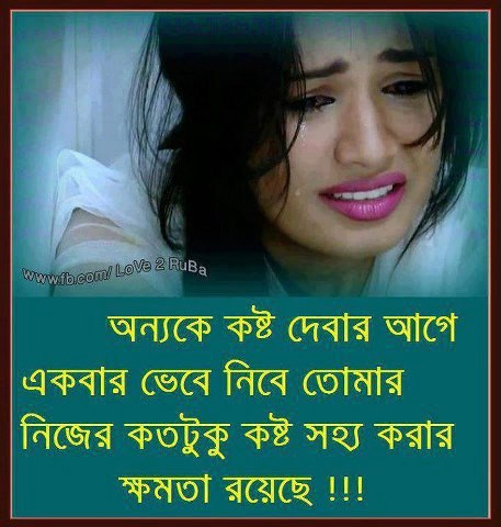Famous Bangla Quotes I M So Lonely