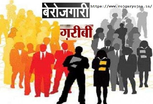 63.73 lakh youth unemployed, 27 percent of the population suffering from poverty