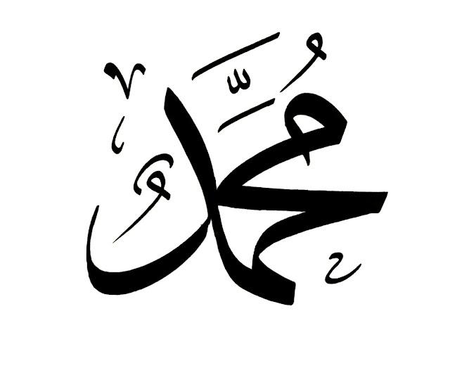 Tulisan Arab Muhammad, Arti Muhammad dan Makna Kekasih Terpuji Lainnya