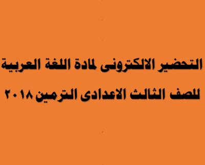 التحضير الالكترونى لمادة اللغة العربية للصف الثالث الاعدادى word