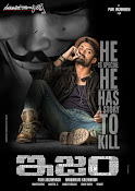 Kalyan Ram's ISM movie wallpapers-thumbnail-7