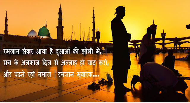Ramadan Greetings in Hindi