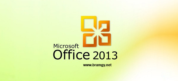 تحميل برنامج مايكروسوفت اوفيس 2013 مجانا