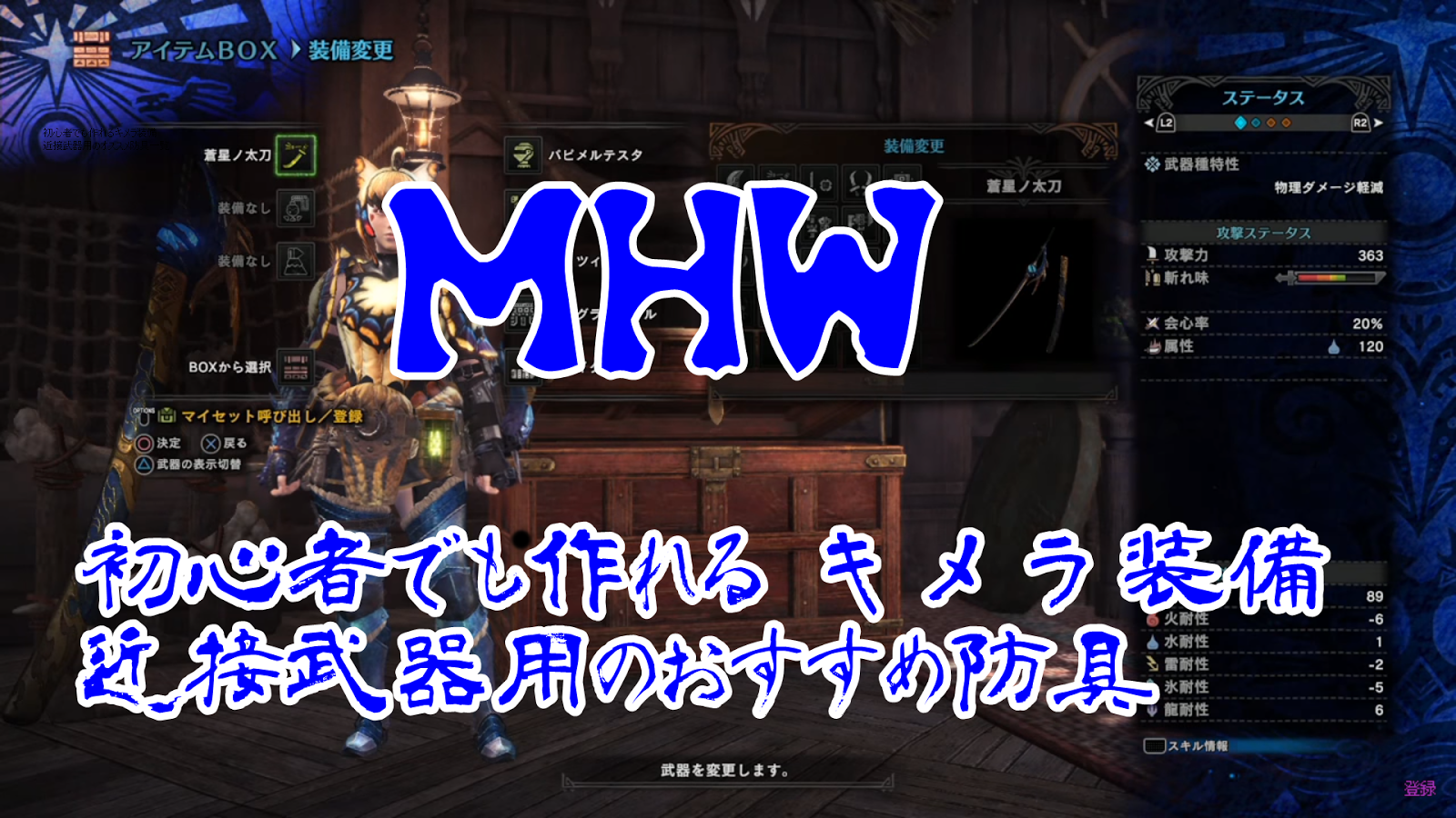 【MHW】近接キメラ下位装備 初心者でも簡単に作れるおすすめ防具について