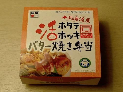 活ホタテ・ホッキ バター焼き弁当