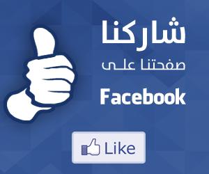 اضافة صندوق اعجاب الفيس بوك الى مدونة بلوجو جذابة