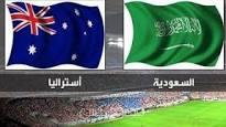 موعد مباراة السعودية واستراليا ضمن تصفيات آسيا المؤهلة إلى كأس العالم روسيا 2018 والقنوات الناقلة لها