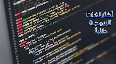 ما هي أكثر لغات البرمجة المطلوبة  للانخراط في سوق الشغل أو العمل من منزلك ؟