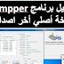 تحميل برنامج اختراق شبكات الوايرليس Dumpper نسخة أصلي أخر اصدار