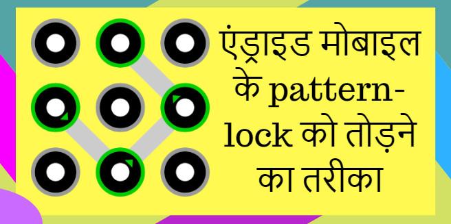 PATTERN LOCK UNLOCK