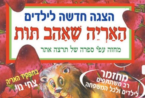 """הצגת הילדים """"האריה שאהב תות"""" - כרטיסים ולוח הופעות 2017"""