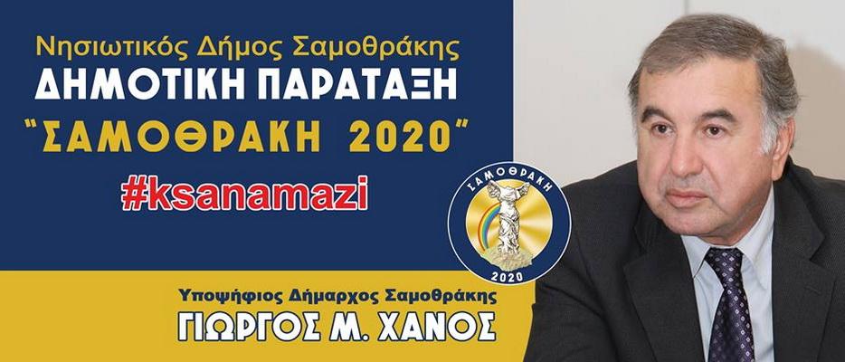 Εκδήλωση του υποψηφίου Δημάρχου Σαμοθράκης Γιώργου Χανού στην Αλεξανδρούπολη