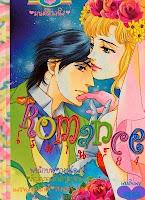 ขายการ์ตูนออนไลน์ Romance เล่ม 84