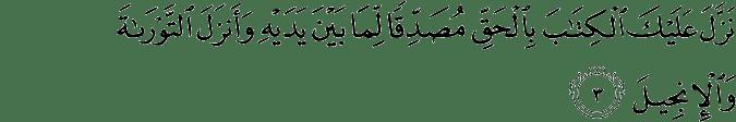 Surat Ali Imran Ayat 3