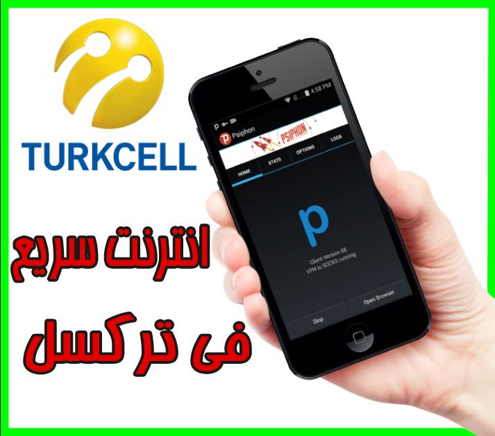 تشغيل الانترنت مجانا في خطوط تركسل تركيا وبلا انقطاع ثغرة