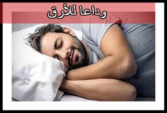 7 أطعمة طبيعية لنوم أفضل