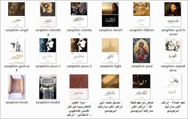 تحميل الاعمال الكاملة لكتب الراهب القس سارافيم البرموسي pdf