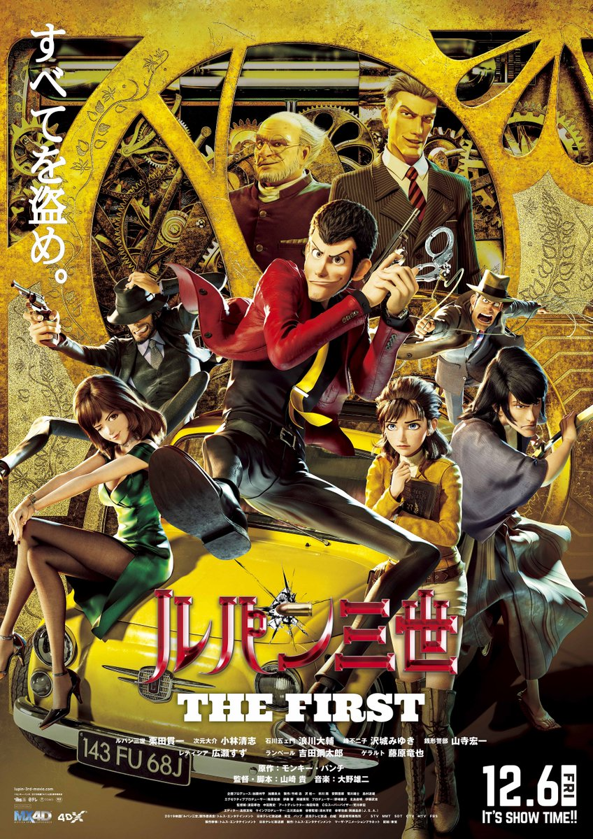 Lupin Đệ Tam: The First