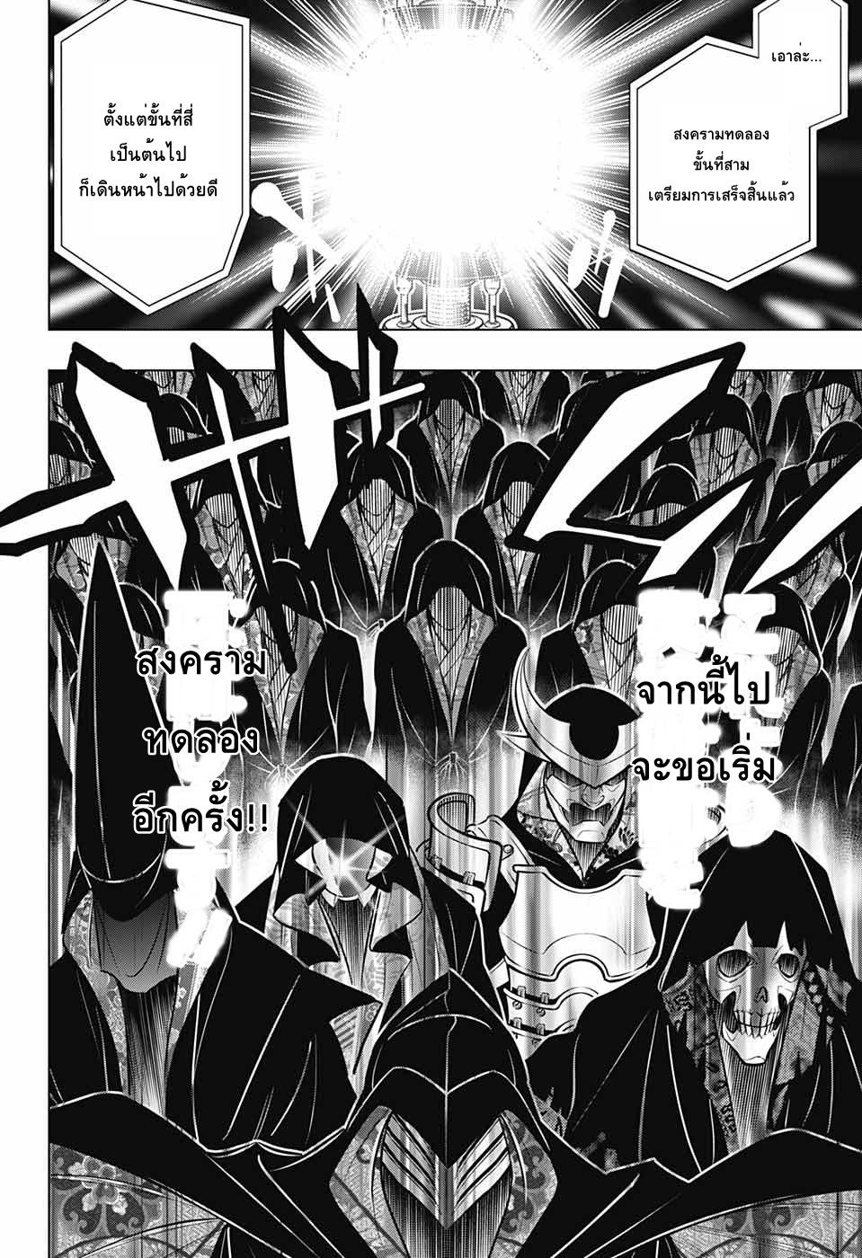 อ่านการ์ตูน Rurouni Kenshin: Hokkaido Arc ตอนที่ 15 หน้าที่ 7