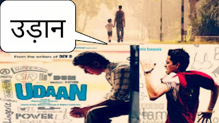 udaan, top bollywood inspirational movies, best movies