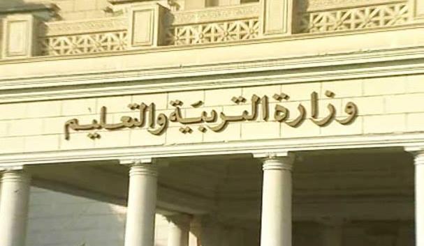 وزارة التربية والتعليم تكشف عن محذوفات المناهج الدراسية لجميع صفوف المراحل التعليمية
