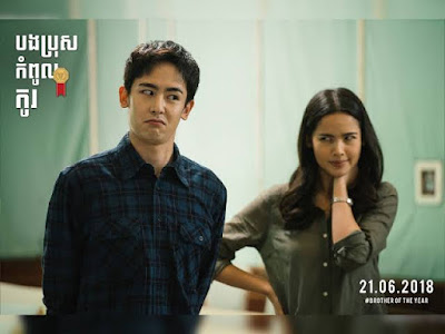 Download Film Brother of the Year (2018) 1