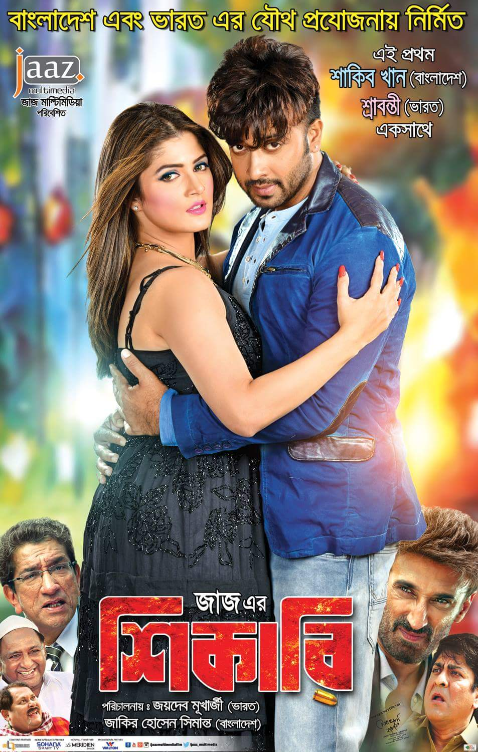 Shikari bangla full movie watch online free