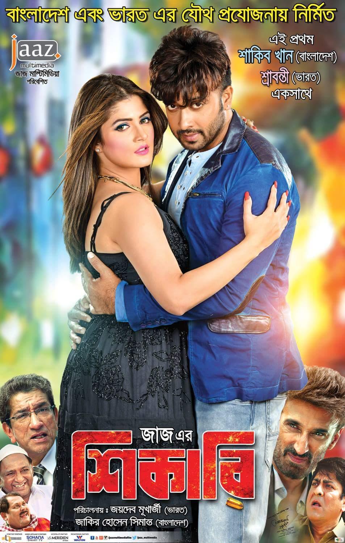 indian bangla new movie download link