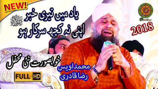 Yaad Main Teri Khabar by Owais Raza Qadri | Latest Full HD Mehfil e Naat 2018 at Faisalabad