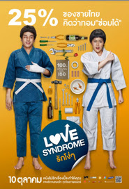 Film Love Syndrome (2013) Film Subtitle Indonesia