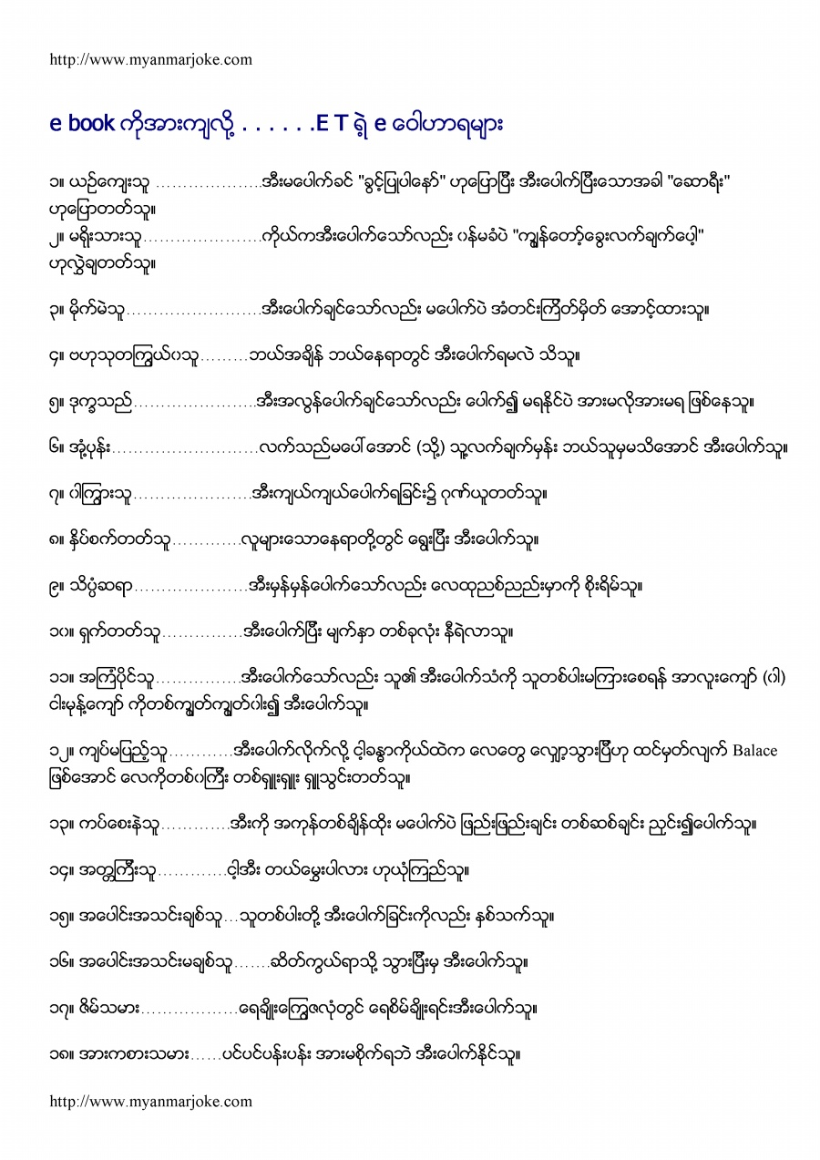 E Book, myanmar joke