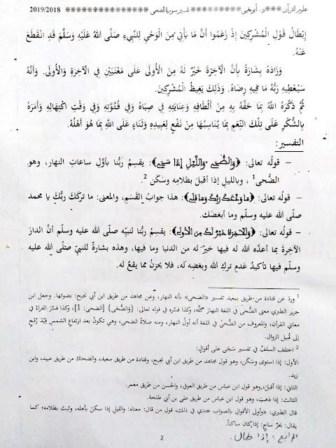 محاضرات مدخل لدراسة القرآن - تفسير سورة الضحى