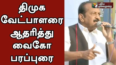 Vaiko Speech In RK Nagar Election Campaign For DMK Candidate