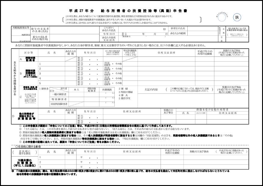 平成27年分給与所得者の扶養控除等(異動)申告書 001
