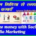 Social media Se Online Paise Kaise Kamaye सोशल मीडिया से ऑनलाइन रूपए कैसे कमायें