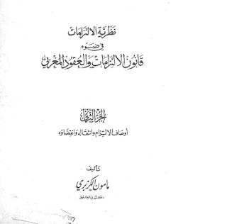 نظرية الالتزامات والعقود الجزء 2.pdf