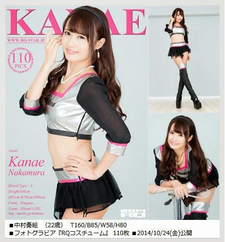 RQ-STAR NO.00953 Kanae Nakamura 09230