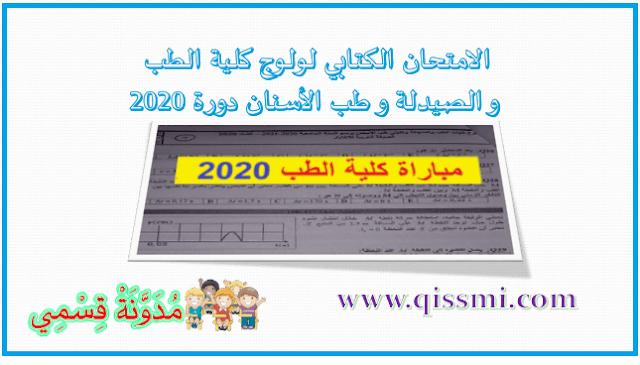 اختبار كلية الطب و الصيدلة 2020