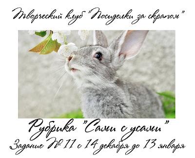 """Рубрика """"Сами с усами"""" Задание №11"""