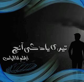 Teri Yaad Ki Aanch Episode 4 By Ana Ilyas Pdf Free Download