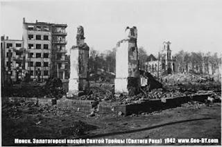 Минск. Костёл Святой Троицы (Святого Роха) на старых фотографиях. 1942 год