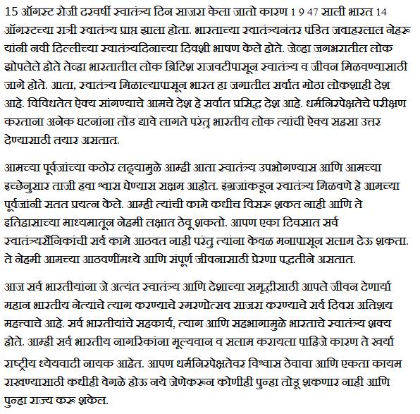 15 august speech in marathi pdf