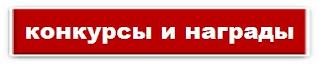 Конкурсы и награды Игорь Протасов