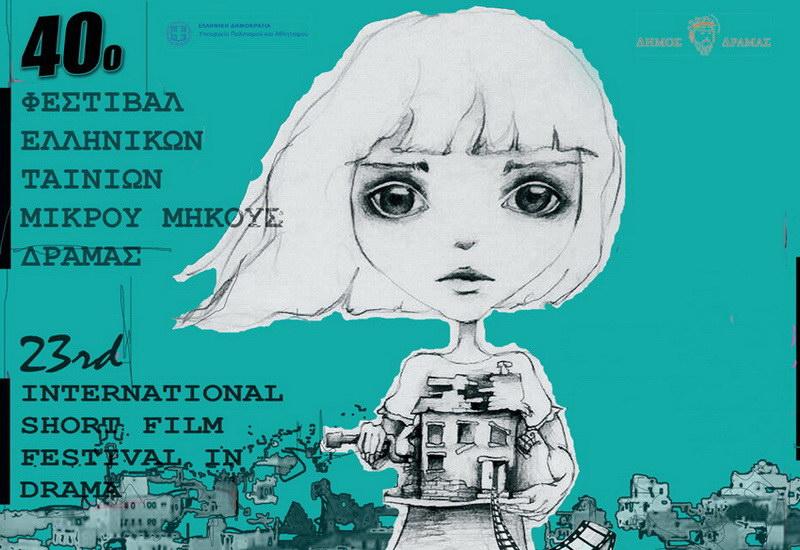 Το Φεστιβάλ Ταινιών Μικρού Μήκους Δράμας ταξιδεύει στην Αλεξανδρούπολη