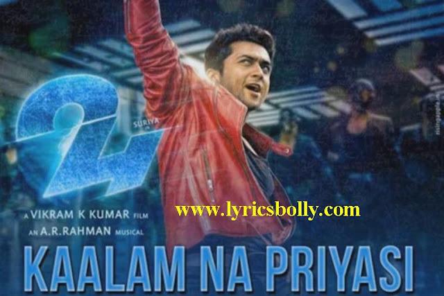 Kaalam Na Preyasi Telugu Song lyrics-24(2016)-A.R.Rahman