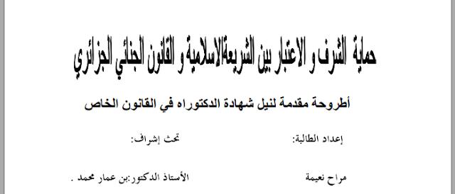 أطروحة دكتوراه : حماية الشرف والاعتبار بين الشريعة الاسلامية والقانون الجنائي الجزائري PDF