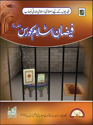 Download: Faizan-e-Islam Course – Part 2 pdf in Urdu