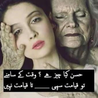 Urdu Sad Poetry   Sad Shayari   2 Lines Sad Poetry   Poetry About Life   Heart Touching Poetry   Lovely Sad Poetry,Poetry in Urdu 2 lines,love quotes in urdu 2 lines,Urdu 2 line poetry,2 line shayari in urdu,parveen shakir romantic poetry 2 lines,2 line sad shayari in urdu