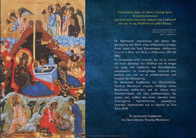 Ευχές του ΔΣ της ΠΕΘ (Πανελλήνια Ένωση Θεολόγων) προς Θεολόγους, εκπαιδευτικούς, μαθητές για το Άγιο Δωδεκαήμερο και το Νέο Έτος 2018!