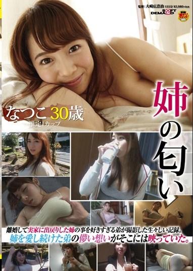 SDMU-437 Sister Of Smell Natsuko 30-year-old
